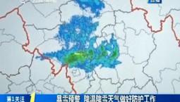 第1报道|暴雪预警 降温降雪天气做好防护工作