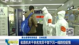 新聞早報|省直機關千余名黨員干部下沉一線防控疫情