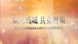 众志成城 共克时艰 特别节目|2020-02-23(12:21)