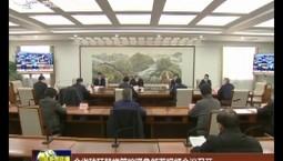 吉林省秸稈禁燒管控緊急部署視頻會議召開
