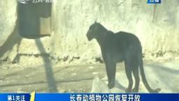 第1报道|长春动植物公园恢复开放
