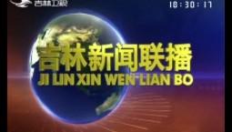 吉林新闻联播_2020-03-26