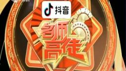 名师高徒 2020-03-21