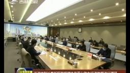 江泽林到长春新区就搭建协商平台助力经济发展进行调研