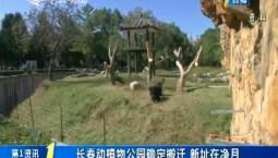 第1報道|長春動植物公園確定搬遷 新址在凈月
