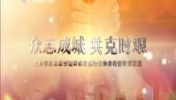 眾志成城 共克時艱 特別節目|2020-03-28(23:22)