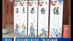 第1报道|长春市文庙博物馆全面恢复开放
