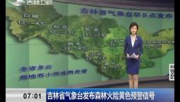 新聞早報 吉林省氣象臺發布森林火險黃色預警信號