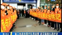 第1报道|第二批返吉医疗队员启程 武汉最高礼遇护送