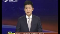 """吉林省发出""""清新清明 文明祭祀""""倡议书"""