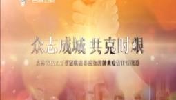 众志成城 共克时艰 特别节目|2020-03-25(23:22)