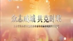 众志成城 共克时艰 特别节目|2020-03-04(17:51)