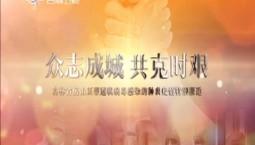 众志成城 共克时艰 特别节目|2020-03-04(22:04)