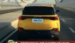 一汽奔腾T77PRO线上发售 年内将再推三款全新车型