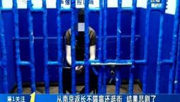第1报道|从南京返长不隔离还逛街 结果悲剧了