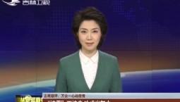 """【吉视短评:万众一心战疫情】""""清零""""不清责 功成当努力"""