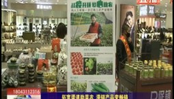 鄉村四季12316|拓寬渠道助菜農 滯銷產品變暢銷