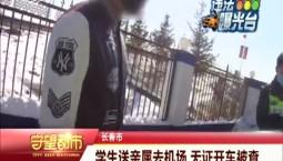 守望都市|长春市:学生送亲属去机场 无证开车被查