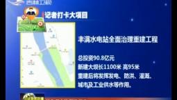 """【记者""""打卡""""大项目】吉林市:民生项目建设启动""""快进键"""""""