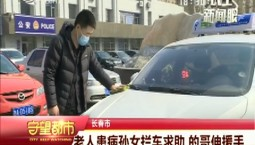 守望都市|长春市:老人患病孙女拦车求助 的哥伸援手