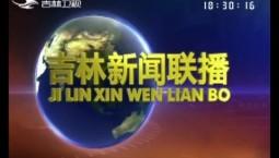 吉林新闻联播_2020-03-25