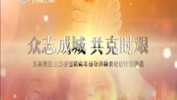 众志成城 共克时艰 特别节目|2020-03-14(17:51)