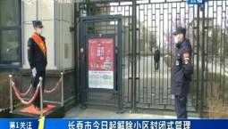 第1报道|长春市解除小区封闭式管理