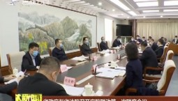 省政府与省法院召开府院联动第一次联席会议