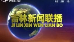 吉林新闻联播_2020-03-13