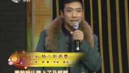 二人转总动员 陈奎演绎正戏《杨八姐游春》