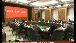 2020年省文明委第一次全体会议召开
