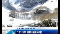 新聞早報|長白山景區接待量回暖
