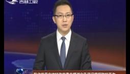 吉林省黨員交納特殊黨費支援湖北及武漢疫情防控工作