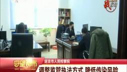 守望都市|延吉市:调整监管执法方式 降低传染风险