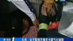 第1报道|长春:女子取物不慎手指卡入暖气片缝隙