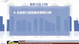 【防疫资讯】吉林省连续16天无新增确诊病例