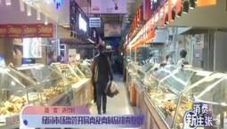 消费新主张 绿园市场监管开展肉及肉制品排查整治_2020-03-18