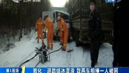 第1报道|敦化:道路结冰湿滑 致两车相撞一人被困
