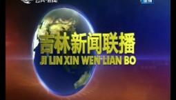 吉林新聞聯播_2020-03-29