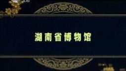 文化下午茶|云游博物馆:湖南省博物馆_2020-03-22