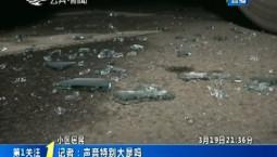 第1报道|长春一小区居民家中爆炸 玻璃散落一地