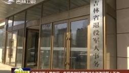 吉林省退役军人事务厅:多措并举持续推进全省退役军人工作