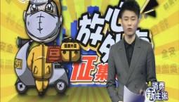 消费新主张|放心外卖征集令:熊阪日式拉面_2020-03-25