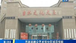 第1報道|吉林省群眾藝術館分區域開館啦