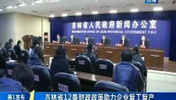 第1报道|吉林省12条财政政策助力企业复工复产