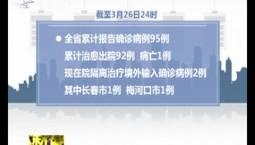 【防疫資訊】3月26日吉林省無新增確診病例