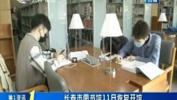 第1报道|长春市图书馆11日恢复开馆