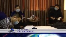 吉林报道 |长岭:抗疫先锋保民生_2020-03-13