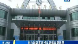 第1报道|省内城际客运班车陆续恢复运营