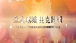 众志成城 共克时艰 特别节目|2020-03-25(17:51)